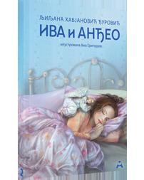 Књиге за децу