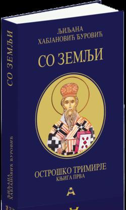 Романи Љиљане Хабјановић Ђуровић на српском